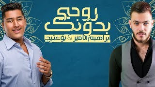 Bo 3atej & Ibrahem Al Amer – Rohe Bedonk  بو عتيج وابراهيم الامير - روحي بدونك  2017