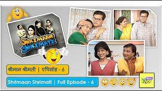 Shrimaan Shrimati | Full Episode 6
