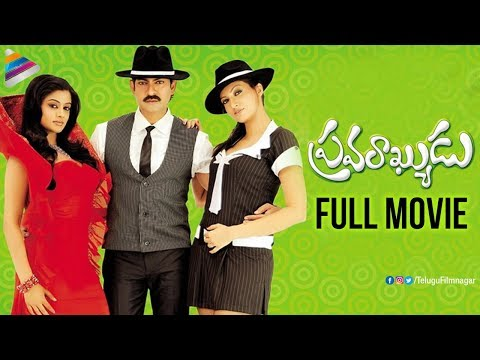 Download Pravarakyudu Telugu Full Movie w/subtitles | Jagapathi Babu | Priyamani | Sunil | Brahmanandam | Ali