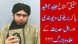 Junaid Jamshed ki Hazrat Aysha r.a peh Gustakhi YA Brailvi, Deobandi, Ahl-e-Hadith ki GUSTAKHIAN ?