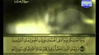 الجزء الرابع (04) من القرآن الكريم بصوت الشيخ علي الحذيفي