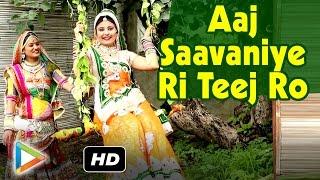 Aaj Saavaniye Ri Teej Ro | The Best Rajasthani Janmashtmi Festival Song | Latest Rajasthani Song