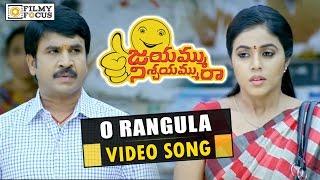 Download O Rangula Chilaka Video Song Trailer    Jayammu Nischayammu Raa Movie Songs    Srinivas Reddy 3Gp Mp4