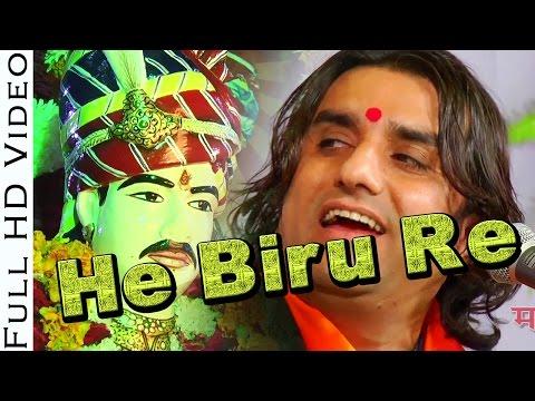 He Biru Re हे बीरू रे Prakash Mali Om Banna Live Rajasthani New Song Prakash Mali New Bhajan