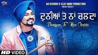 Lehmber Hussainpuri | Duniya Te Naa Chalda ( Full Video ) | Guru Ravidas | New Punjabi Song 2018