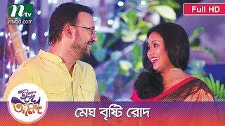Megh Bristi Rod | মেঘ বৃষ্টি রোদ । Riaz, Farhana Mili l NTV Eid Special Natok 2017