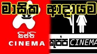 kuppa cinema vs sippi cinema Monthly Income | Earnings 🔥 monthly revenue Youtube earnings