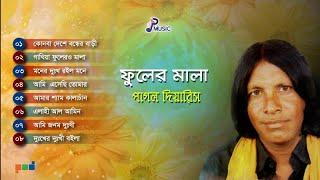 Pagol Diyarish - Fuler Mala   ফুলের মালা   Full Audio Album   PSP Music