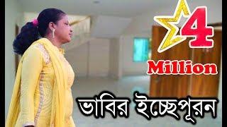 ভাবির ইচ্ছেপূরন । New Bangla Funny Video 2018। Vabir icca puron । New Comedy Video। Koutok Video