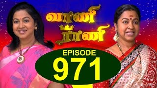 Vaani Rani - Episode 971 07/06/2016