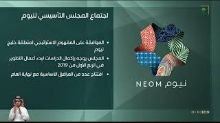 اجتماع المجلس التأسيسي لـ #نيوم  : الموافقة على المفهوم الاستراتيجي لمنطقة  #خليج_نيوم.