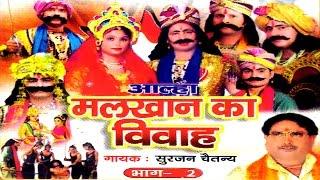 Malkhan ka vivha  part 2 || मलखान का विवाह भाग 2 || आल्हा || Surjan Chaitanya ॥ rathor cassette