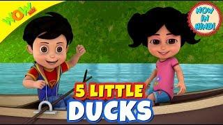 5 little ducks | 3D animated kids songs | Hindi Songs for Children | Vir: The Robot Boy | WowKidz