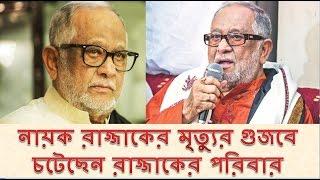 নায়ক রাজ্জাকের মৃত্যুর গুজবে চটেছেন রাজ্জাকের পরিবার - Latest Update Of Bangla Actor Razzak