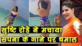 BIGG BOSS 12: Srishty ने Sapna के गाने पर मचाया धमाल, Video हुआ Viral
