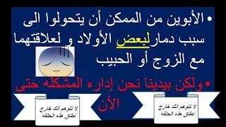 عمرو جرانة   علاقتنا بلأبوين سبب  هروب الزوج منا أو تعلقه بنا