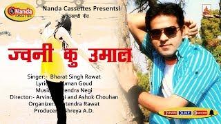 Jwani Ku Umaal | New Uttarakhandi Song  # Bharat Singh Rawat #  Garhwali Song | Album -  SUMANA