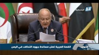 القمة العربية تعلن مساندة جهود التحالف في اليمن