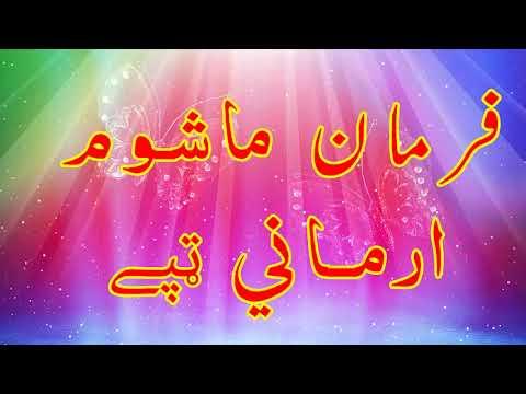 Xxx Mp4 Pashto New Tappy Farman Mashoom Armani Tappaezy 3gp Sex