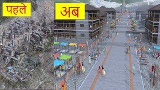 अब ऐसा दिखेगा बाढ से तबाह हो गया केदारनाथ | Kedarnath Reconstruction after Flood