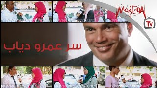 لن تصدق ما قاله الشارع عن عمرو دياب ؟؟