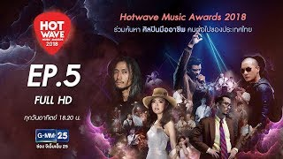 Hotwave Music Awards 2018 EP.5 [FULL HD]