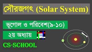 Solar System and the planet || সৌরজগৎ ও সৌরজগতের গ্রহসমূহ ||  ভূগোল ও পরিবেশ || নবম-দশম শ্রেণি