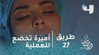 مسلسل طريق- الحلقة 27- أميرة تخضع للعملية