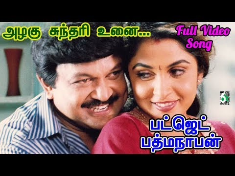 Xxx Mp4 Azhagusundari Song Budget Padmanabhan Prabhu Ramya Krishnan 3gp Sex