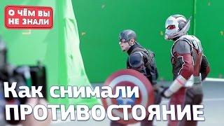 Как снимали Первый Мститель: Противостояние