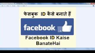 New Facebook Account ID Kaise Banate Hai