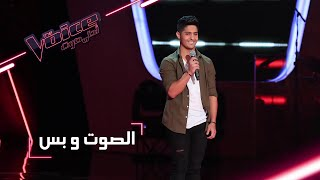 #MBCTheVoice - مرحلة الصوت وبس - بشار الجواد يؤدي أغنية 'غيبي يا شمس'