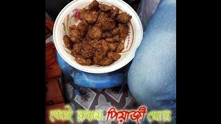 Sai Rakom Pajie Khor
