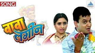 Aamchi Magni Purna Kara - Official Song | Baba Lagin - Marathi Movie | Kishore Godbole, Girish Oak