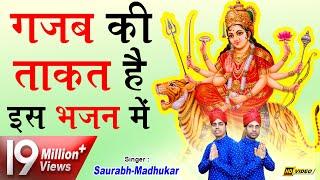 तबियत खुश कर देगा माता का ये भजन || Mata Rani Bhajan 2018 || Navratri Special || Saurabh Madhukar