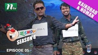 Watch Kaikobad (কায়কোবাদ) and Noman (নোমান) on Ha Show হা শো Episode 05 l Season 04 l 2016