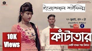 Katatar | কাঁটাতার || Bangla Shortfilm