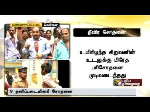 Xxx Mp4 Police Raid Kite Shops In North Chennai Following Death Of Boy 3gp Sex