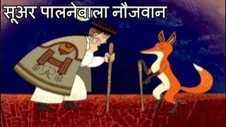 The Little Swineherd   सूअर पालनेवाला नौजवान   Folk Tales   Kids Stories In Hindi