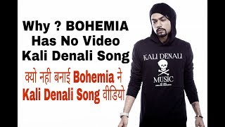 WHY? Bohemia (Kali Denali) Has No Music Video (2002) On this Song Published Why?