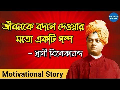 Xxx Mp4 Swami Vivekananda Life Changing Story In Bengali Morning Motivation 3 3gp Sex