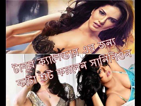 Xxx Mp4 নজরে সানি লিওন টাবুর ক্যালেন্ডার এর জন্য ফটো শুট করলেন সানিলিওন Media Report 3gp Sex
