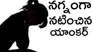 అందుకోసమే యాంకర్ నగ్నం గా నటించిందట..! I Telugu Anchor In Bold Scenes I Tollywood Central