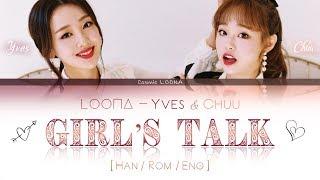 LOONA Yves & Chuu - Girl's Talk LYRICS [Color Coded Han/Rom/Eng] (LOOΠΔ/이달의 소녀/이브,츄 )