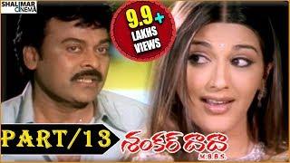 Shankar Dada Telugu Movie Part 13/13 || Chiranjeevi & Sonali Bendre || shalimarcinema