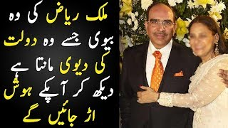Wife of Malik Riaz Who he Thinks Is Reason Behind His Success | TUT