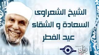 الشيخ الشعراوي |  السعادة و الشقاء عيد الفطر