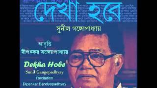 Dekha Hobe Sunil Gangopadhyay, Bengali Recitation Dipankar Bandyopadhyay