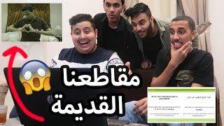ردة فعلنا على مقاطعنا المحجوبة !! (فيديوهات مخفية لأول مرة تشوفوها 😶 !!)