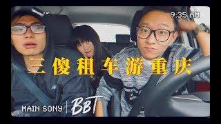 BB Time第153期:三傻租车游重庆